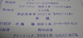 1205taisenhyo.JPG