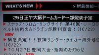 NJPW1024.JPG