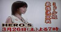 050308kakutouowaka