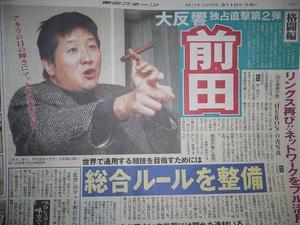 050326maedanomenokagayaki