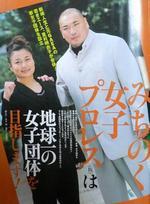 050629michinoku