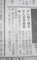 050820tosupohashimoto