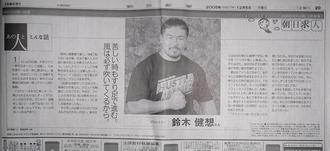 051217suzuki
