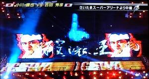 051231ogawahashimoto
