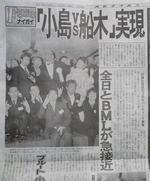 060125funakikojima
