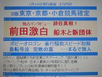 060128maedagekihaku
