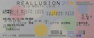 060206tokushima2