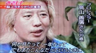 060723takayama1nen