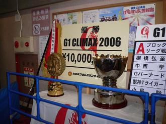 060808yokohamayushouki