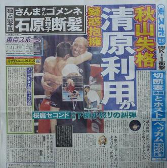 070112tosupo1men