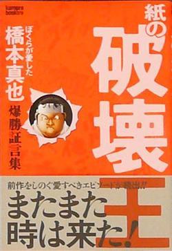070711hashimoto2