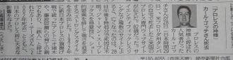 070731yomiuri