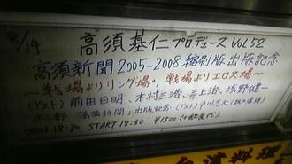 080814_maeda