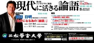 Symposium_koukoku_1129
