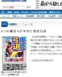 090401_nikkan