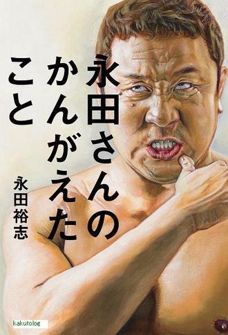 090924nagata_0