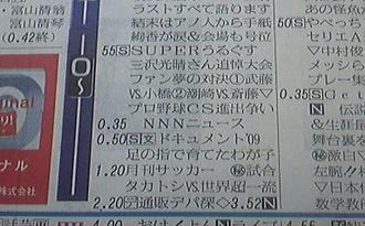 090927_nikkan