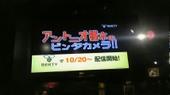 091014_inoki