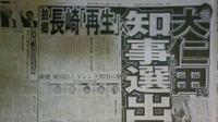 091020_nikkan_2