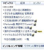 100201_inoki