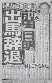 100321_nikkan
