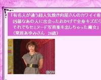 100907_kurihara