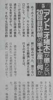 100916_shincho