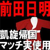 101104_maeda_top