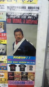 110504_fujinami