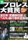 110712_takarajima