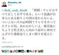 110729_choshu_riki