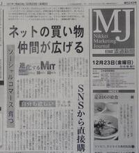 111223_nikkei_mj
