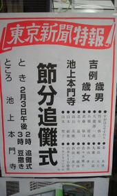 120128_ikegami