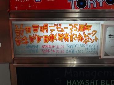 120205_maeda0