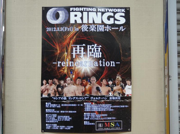 120309_rings_m1