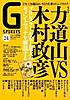 Gspirits24