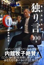 Minoru_100