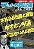 Inouejojiz311200x283