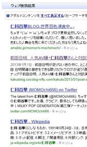 130204_momoka