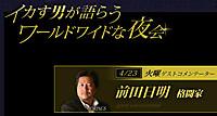 130423_maeda