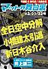 Inoue130517