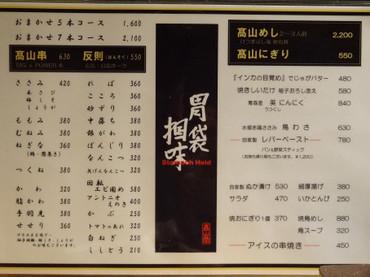130710_takayama5