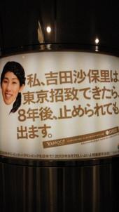 20121228_yoshida
