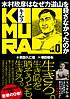 131016_kimura0