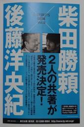 Goto_shibata