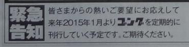141022_mainichi2