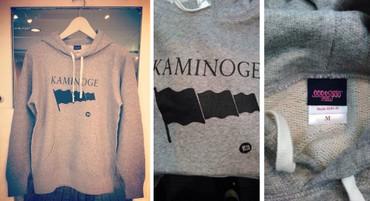 Kaminoge_pzy