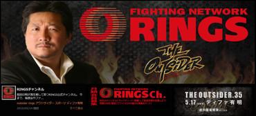 Rings_c