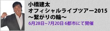 Kobashi_wa