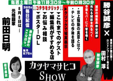 Akira_show